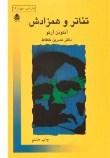 کتاب-تئاتر-و-همزادش،آرتو-2
