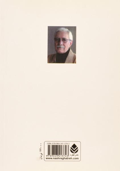کتاب حافظ ناشنیده پند – ایرج پزشک زاد/ نشر قطره