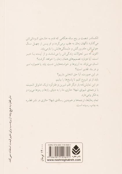 کتاب اگر از نو شروع کنیم – اشمیت/ شهلا حائری/ نشر قطره