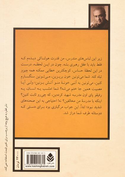 کتاب افول – اکبر رادی/ نشر قطره