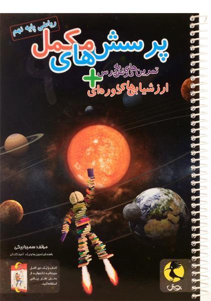 دفتر ریاضی پایه ی نهم [۹] پویش