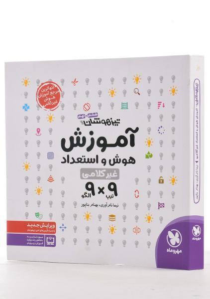 کتاب آموزش هوش و استعداد غیرکلامی ششم و نهم (۶ و ۹) مهروماه