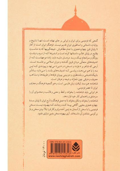 کتاب داستان رستم و سهراب – دبیرسیاقی/ نشر قطره