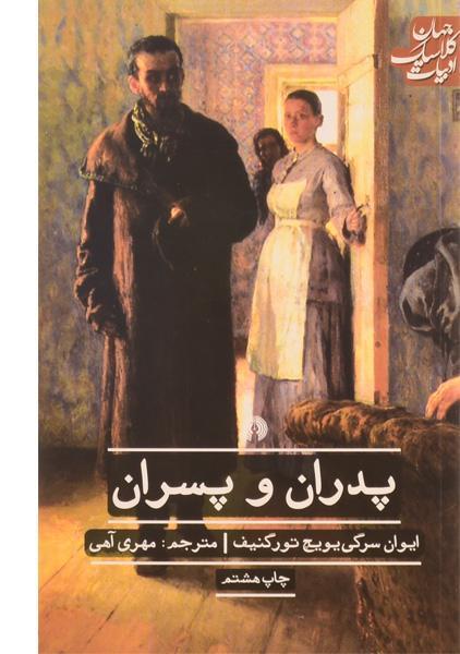 خرید کتاب پدران و پسران تورگنیف