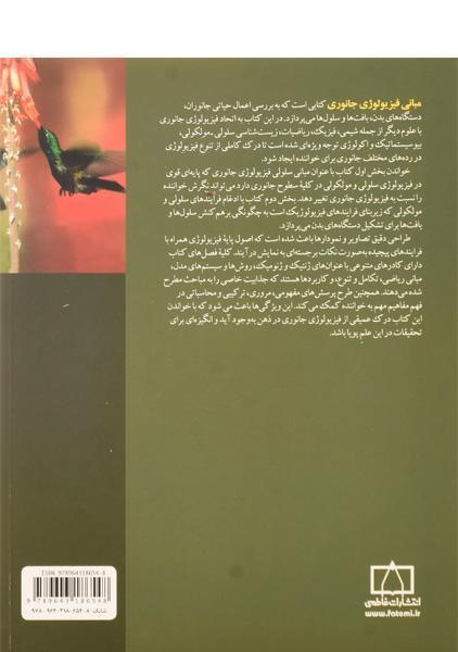کتاب مبانی فیزیولوژی جانوری – مویز، شولت/ آمنه رضایوف/ فاطمی (جلد اول)