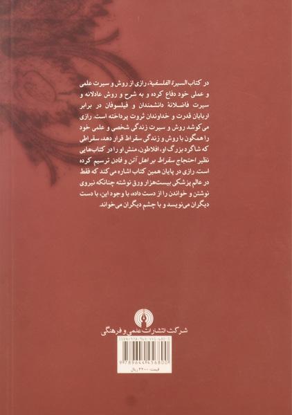 کتاب السیره الفلسفیه – محمدبن زکریای رازی/ عباس اقبال