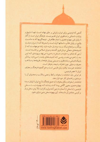 کتاب پادشاهی گشتاسپ، هفتخان اسفندیار – دبیرسیاقی/ نشر قطره