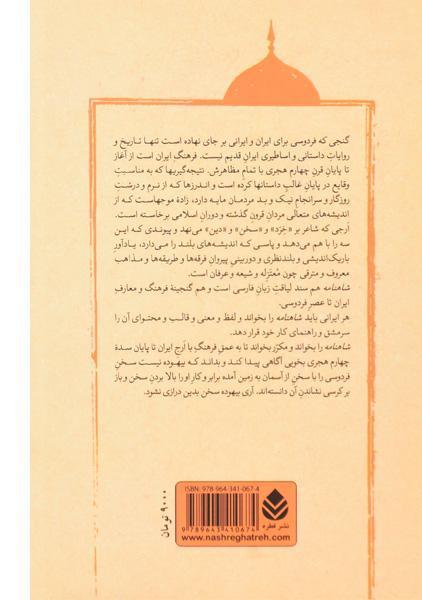 کتاب پادشاهی کیخسرو، نومید شدن کیخسرو از جهانداری، پادشاهی لهراسپ