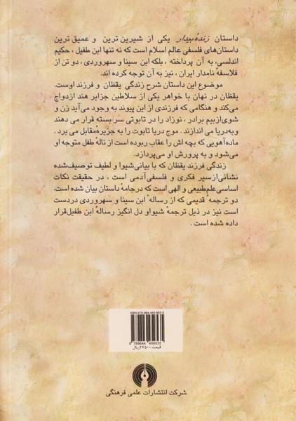 کتاب زنده بیدار – ابن طفیل/ فروزانفر