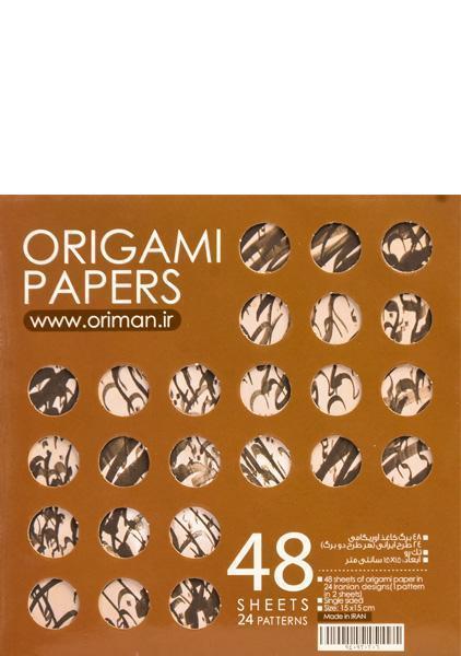 کاغذهای اوریگامی (نقوش ایرانی) – اوریمان