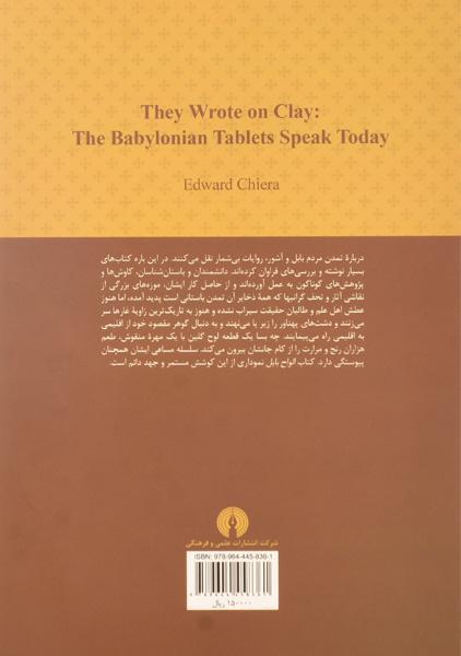 کتاب الواح بابل – ادوارد شی یرا / حکمت/ نشر علمی و فرهنگی