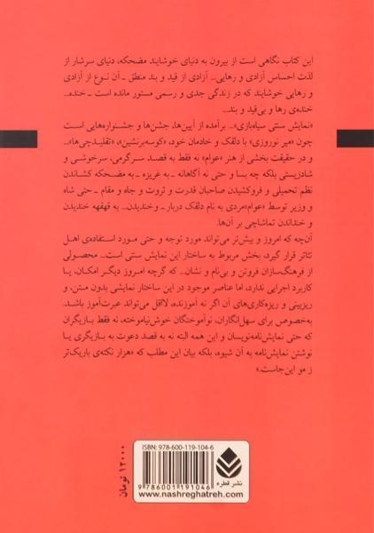 کتاب نظریه ی نمایش سیاه بازی – محسن سراجی/ نشر قطره