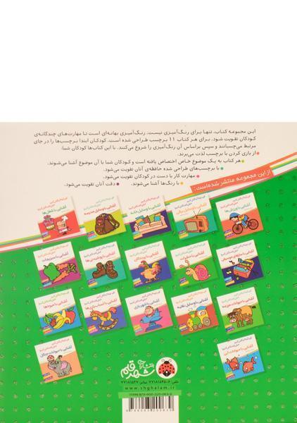 کتاب اون چیه؟ رنگش کنیم، خیلی قشنگش کنیم! (آشنایی با ماشین ها) – انتشارات شهر قلم