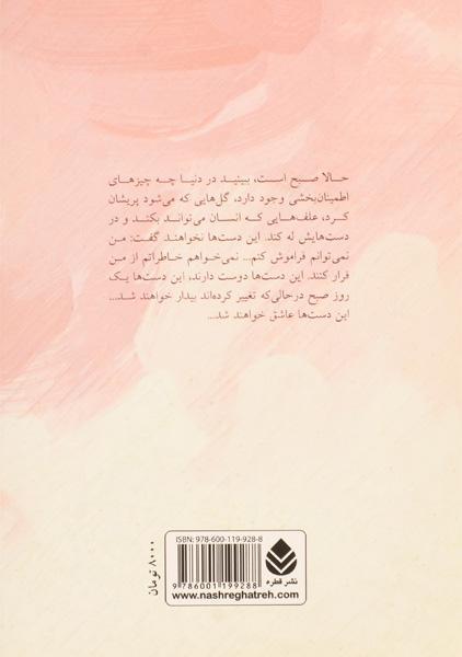 کتاب آماندا – ژان آنوی/ حمید سمندریان/ نشر قطره