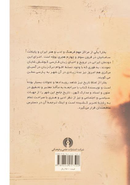 کتاب بخارا دستاورد قرون وسطی – ریچارد نلسون فرای/ محمودی