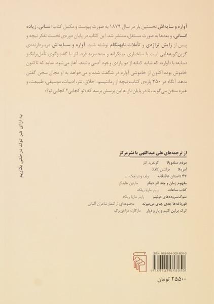 کتاب آواره و سایه اش – فریدریش نیچه/ علی عبداللهی/ نشر مرکز