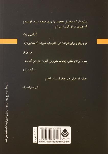 کتاب بازیگری – میخاییل چخوف/ کیاسا ناظران/ نشر قطره(جلد اول)