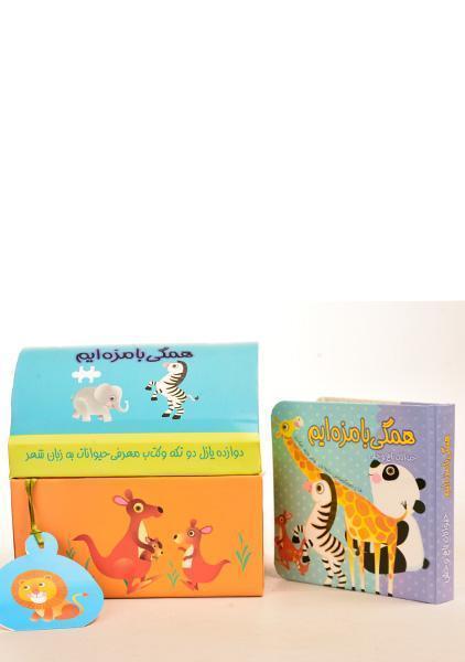 کتاب + پازل همگی بامزه ایم (حیوانات باغ وحش) – نشر جابیرو