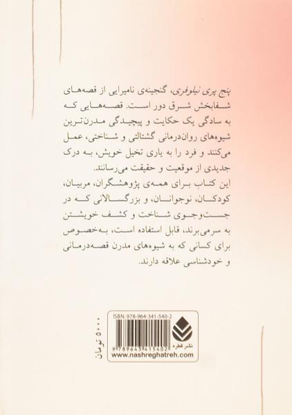 کتاب پنج پری نیلوفری – چیستا یثربی/ نشر قطره