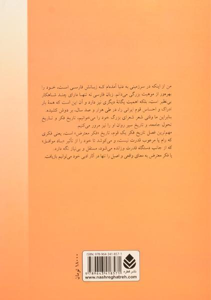 کتاب آواها و ایماها (مقاله های ادبی) – محمدعلی اسلامی ندوشن
