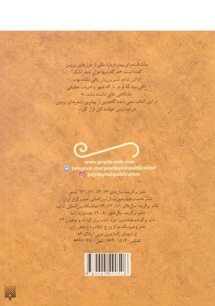 کتاب پروین اعتصامی (شعرهای خواندنی) / انتشارات پیدایش