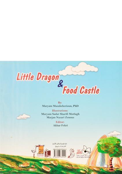 کتاب اژدها کوچولو و قصر غذا – انتشارات تیمورزاده