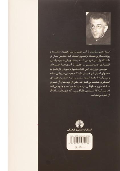 کتاب اصول علم سیاست – موریس دوورژه/ قاضی/ نشر علمی و فرهنگی