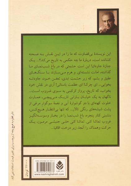 کتاب باغ شب نمای ما – اکبر رادی/ نشر قطره