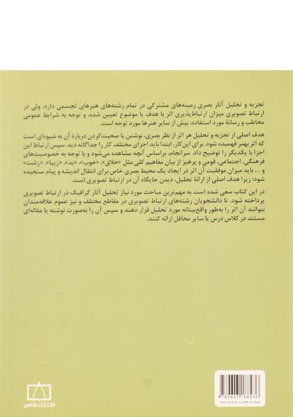 کتاب تجزیه و تحلیل آثار گرافیک – مسعود سپهر/ انتشارات فاطمی