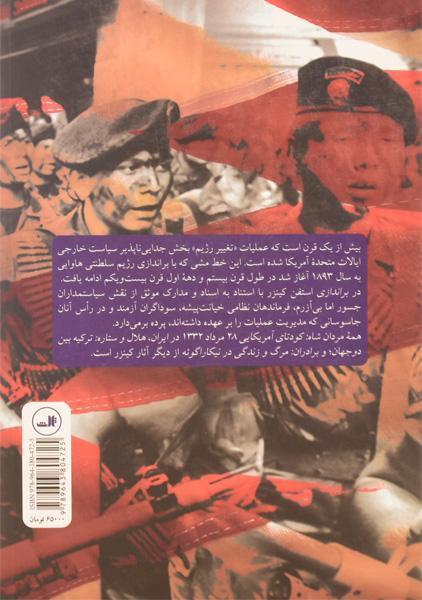 کتاب براندازی – استفن کینزر/ محمدحسین آهویی/ نشر ثالث