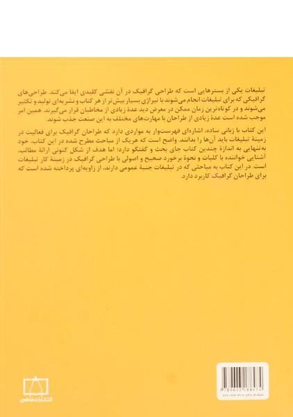 کتاب طراحی گرافیک برای تبلیغات – علی افسرپور/ انتشارات فاطمی