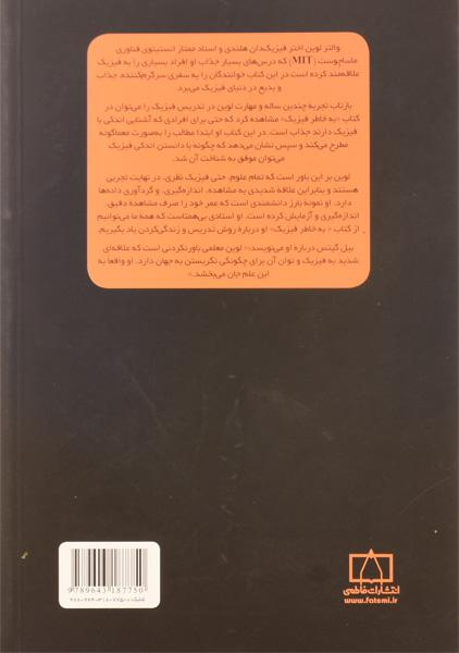 کتاب به خاطر فیزیک – لوین، گولدستاین/ منیژه رهبر/ نشر فاطمی