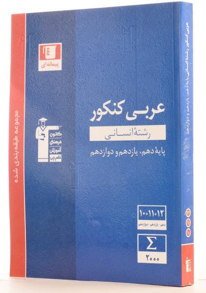 کتاب آبی عربی کنکور انسانی قلم چی