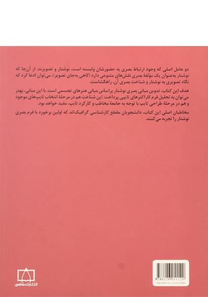 کتاب مبانی طراحی بصری برای فونت فارسی – طاهری/ نشر فاطمی