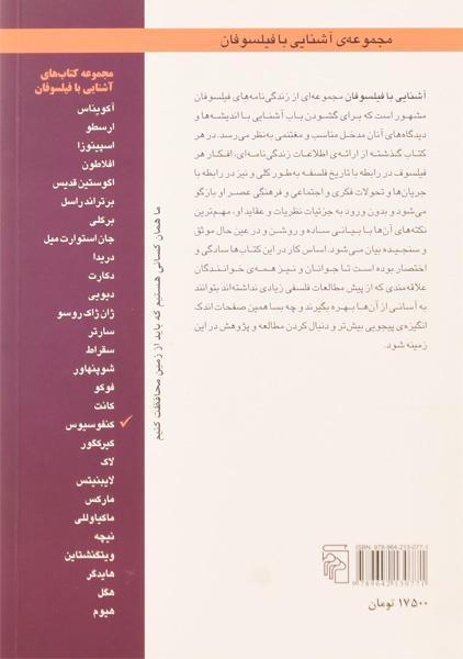 کتاب آشنایی با کنفوسیوس – پل استراترن/ کاظم فیروزمند