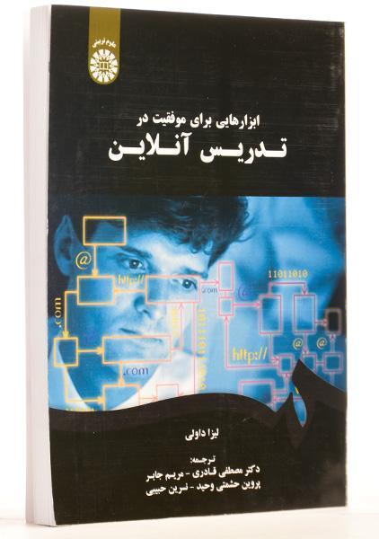 کتاب ابزارهایی برای موفقیت در تدریس آنلاین – داولی/ قادری