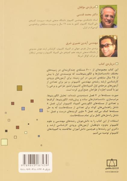 کتاب ۶۰۰ مسئله ی چندگزینه ای از داده ساختارها و الگوریتم ها – قدسی