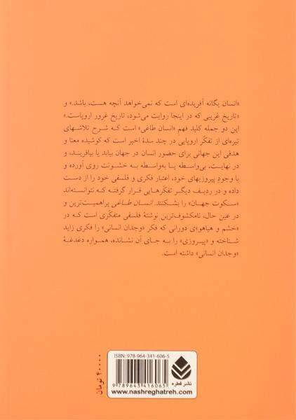 کتاب انسان طاغی – آلبر کامو/ مهبد ایرانی طلب/ نشر قطره