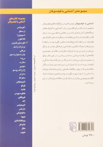 کتاب آشنایی با اگوستین قدیس – پل استراترن/ حمزه ای/ نشر مرکز