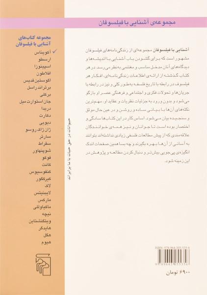 کتاب آشنایی با آکویناس – پل استراترن/ حمزه ای/ نشر مرکز