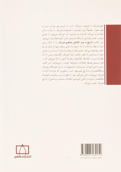 کتاب تاریخ و سیر تکاملی مفاهیم فیزیک – واروو گلیس/ سلیمی