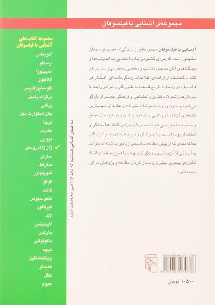 کتاب آشنایی با ژان ژاک روسو – پل استراترن/ کاظم فیروزمند