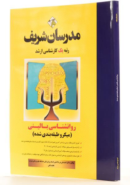 کتاب-روانشناسی-بالینی-مدرسان-شریف-3