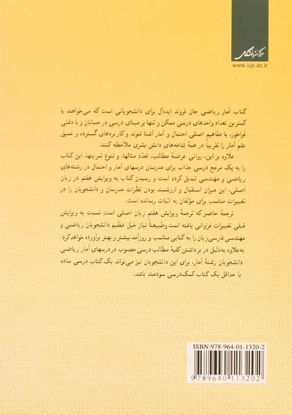 کتاب آمار ریاضی و کاربردهای آن – جان فروند/ وحیدی اصل، عمیدی