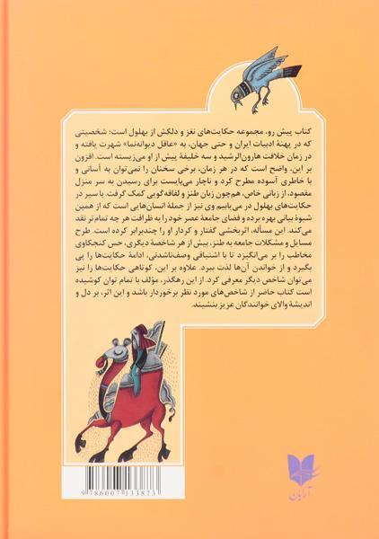 کتاب-حکایت-های-بهلول-آرایان-4