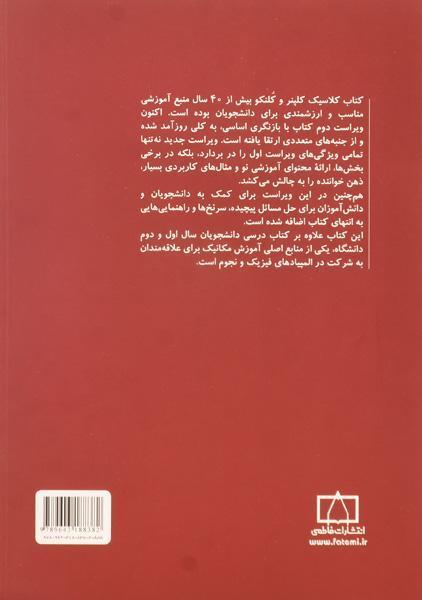 کتاب آشنایی با مکانیک – کلپنر، کلنکو/ جعفری/ فاطمی (جلد اول)