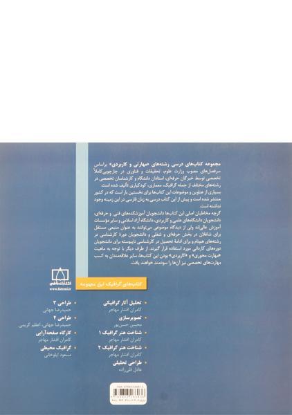 کتاب طراحی ۴ – حمیدرضا جهانی، اعظم کریمی/ انتشارات فاطمی