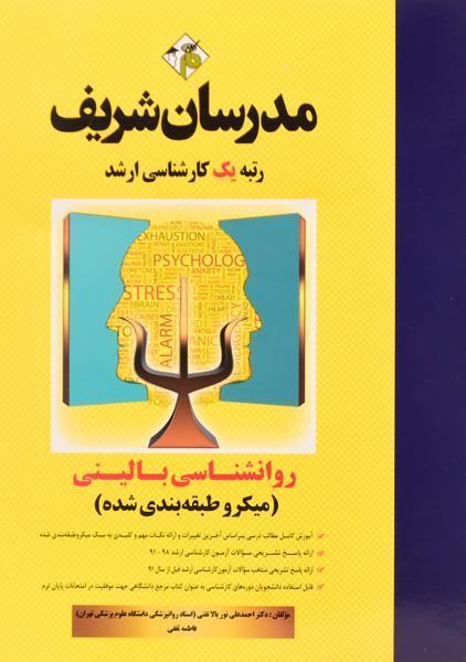کتاب-روانشناسی-بالینی-مدرسان-شریف-2
