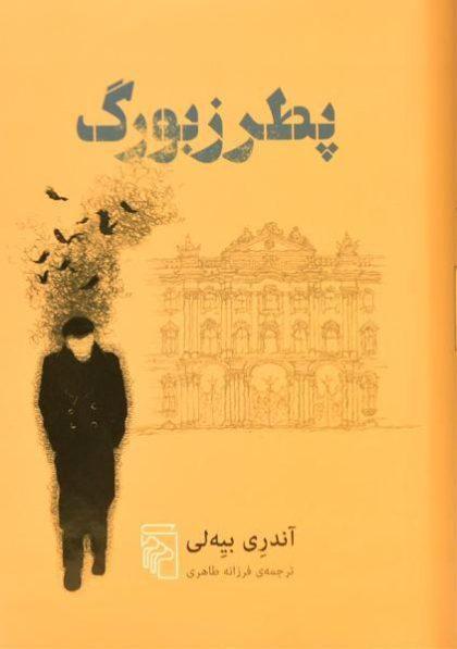 خرید کتاب پطرزبورگ