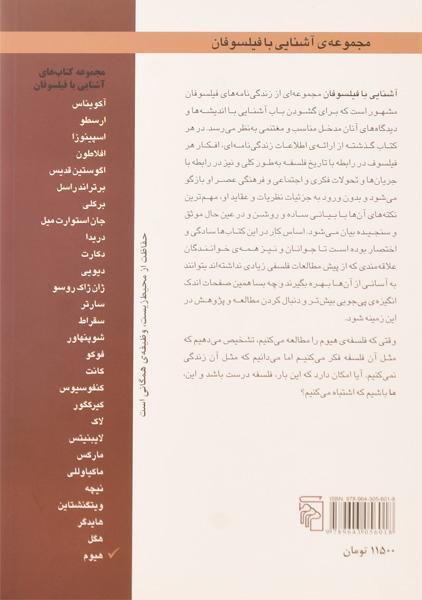 کتاب آشنایی با هیوم – پل استراترن/ زهرا آرین/ نشر مرکز